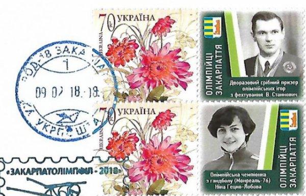 На поштовій марці – олімпійська чемпіонка з Берегова Ніна Гецко-Лобова (ФОТО)