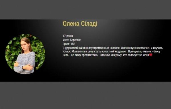 """У 30-ку """"ТОП-модель по-українськи"""" потрапила дівчина з Берегова Олена Сіладі (ФОТО)"""