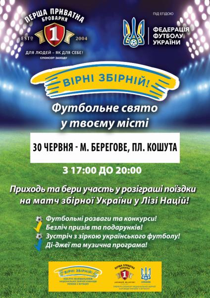 В  Берегові відбудеться грандіозне футбольне свято!